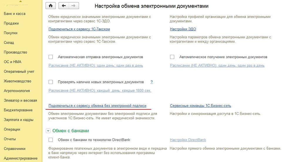 1С: Бизнес-Сеть: Настройка обмена электронными документами