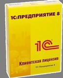 Клиентская лицензия 1С