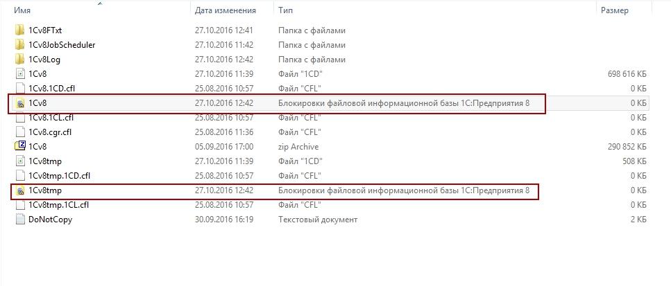 Блокировка базы данных