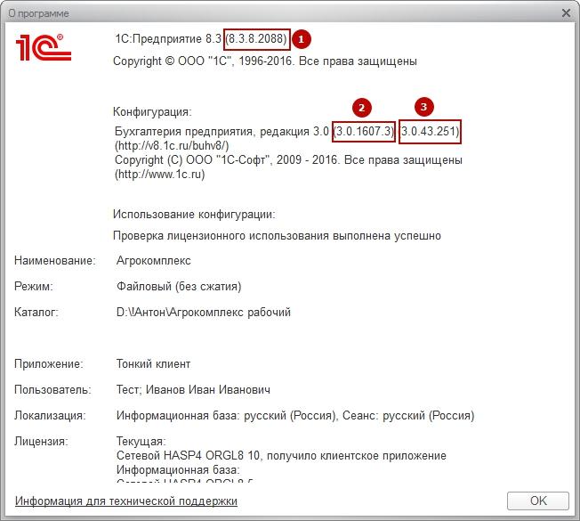 Номер релиза конфигурации и платформы